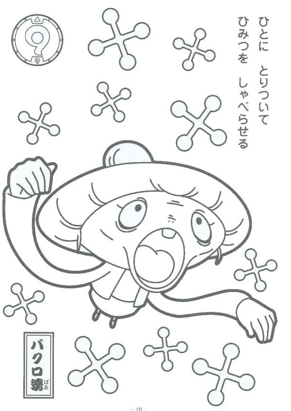Kleurplaten en zo kleurplaten van yo kai for Yo kai watch coloring pages